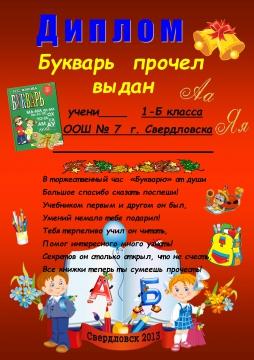 Букварь прочел Надежда Сергеевна Мельник диплом Букварь прочел Надежда Сергеевна Мельник