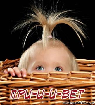 http://www.proshkolu.ru/content/media/pic/std/5000000/4239000/4238374-3f1a262939ea926a.jpg