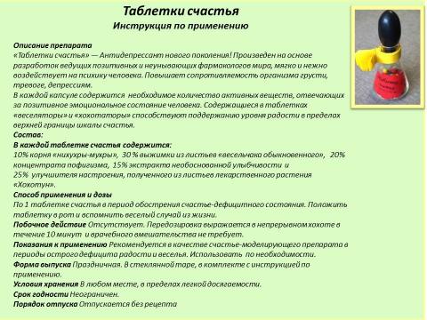 Таблетки счастья - Ирина Валентиновна Фролова