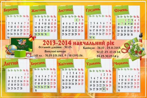 далее. календарь на 2013-2014 учебный год - Сообщество учителей истории Украины.