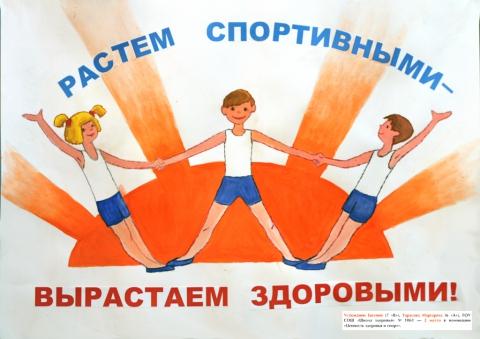 Плакат ЗОЖ и спорт - Елена Станиславовна.