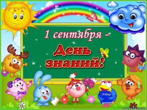 http://img12.proshkolu.ru/content/media/pic/std/5000000/4431000/4430794-3f4eea8d00b43da8.jpg