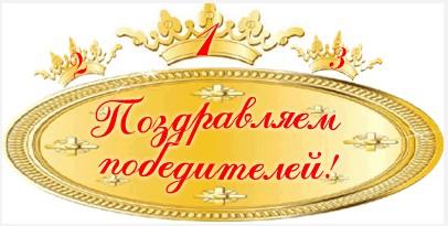 KrasMama.Ru :: Просмотр темы - Поздравляем Победителей Конкурса!
