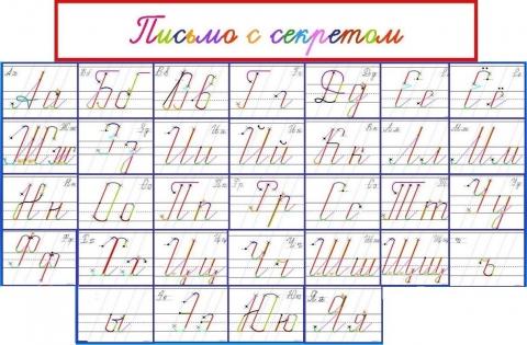 Методичку По Азбуке Горецкого И Прописи Илюхиной Школа России