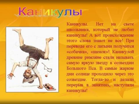 http://www.proshkolu.ru/content/media/pic/std/5000000/4567000/4566282-9c8e4d78d8175efe.jpg
