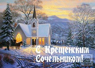 С Крещенским Сочельником 2 - Тамара Юрьевна Гречушникова