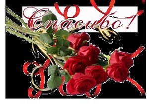 Благодарность 14 - Надписи - Смайлики и анимации - Любавушка