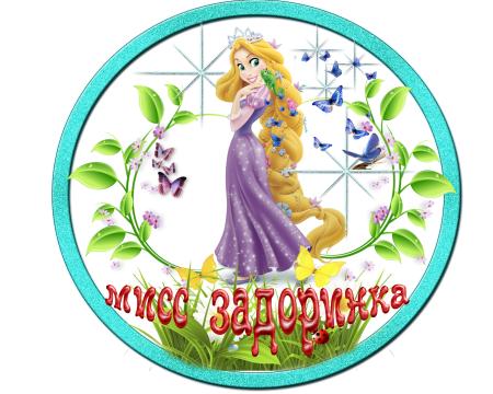 Медаль мини мисс картинка