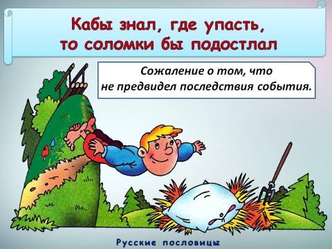 Россия и «Черные лебеди» (окончание)