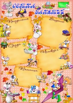Картинка сетка занятий в детском саду шаблоны, мамы