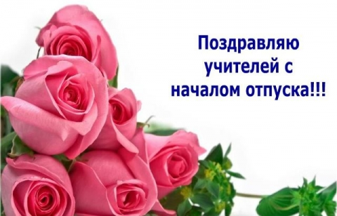 Поздравления с отпуском учителям