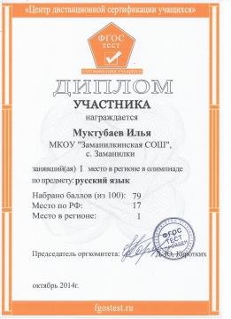 Диплом за 1 место - Ольга Григорьевна Четвернина