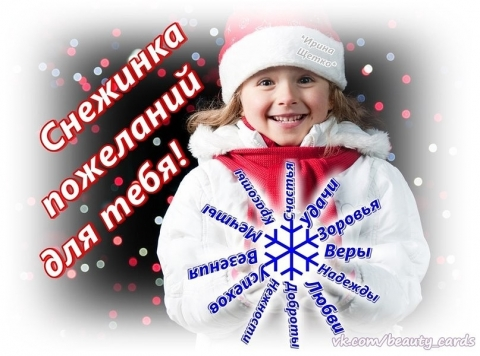 Снежинка для поздравления