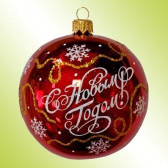 Новогодний шар с надписью с новым годом