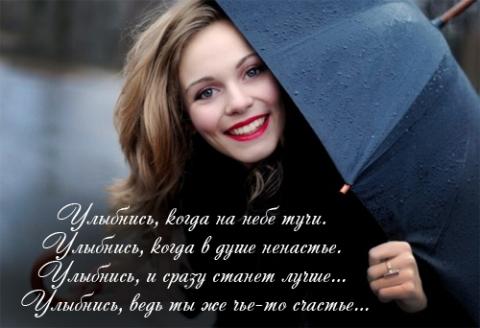 Стих для нее улыбнись