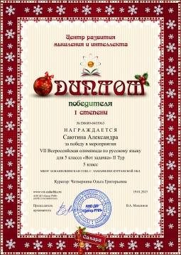 Диплом - Ольга Григорьевна Четвернина