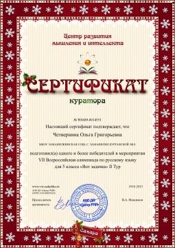 Сертификат куратора - Ольга Григорьевна Четвернина