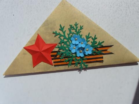 Как сделать открытку треугольник к 9 мая, открытки февраля