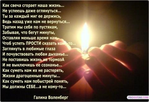 галина воленберг как свеча сгорает наша жмзнь материалы