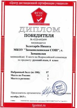 Диплом победителя - Ольга Григорьевна Четвернина