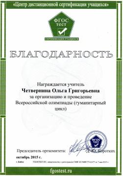 Благодарность - Ольга Григорьевна Четвернина