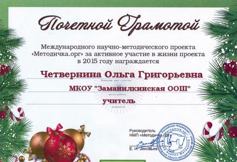 Почётная грамота - Ольга Григорьевна Четвернина