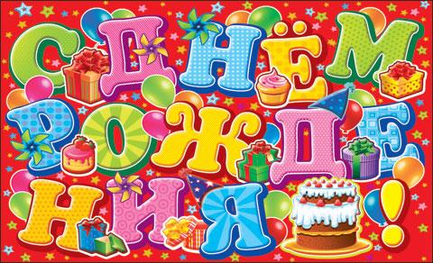 Рождения, поздравительная открытка с первым днем рождения максимку