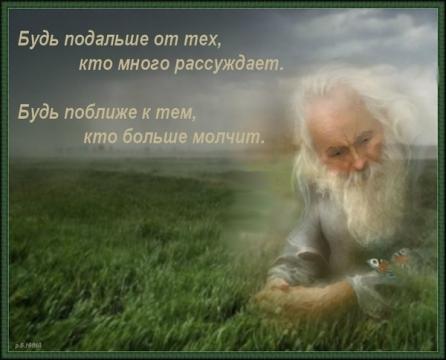краснодарский край как научиться молчать православие гадалка