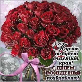 Открытки с днем рождения женщине по имени розалия