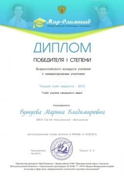 Диплом победителя степени Всероссийского конкурса учителей с  Диплом победителя 1 степени Всероссийского конкурса учителей с международным участием `Лучший сайт педагога 2016