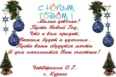 Поздравляю - Ольга Григорьевна Четвернина