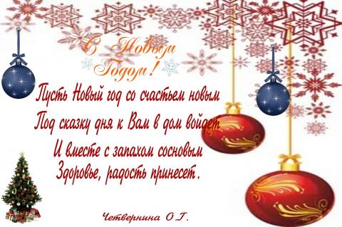 С Новым Годом! - Ольга Григорьевна Четвернина