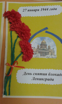 Открытка про блокаду ленинграда своими руками